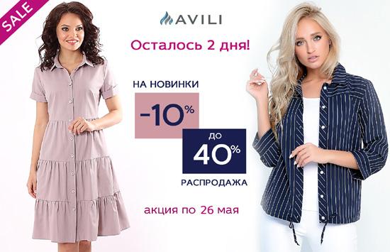 ca293c58c3d Интернет-магазин женской одежды Эгерия - большой ассортимент и ...
