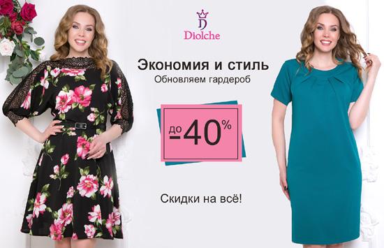 06ae24c8c0c Интернет-магазин женской одежды Эгерия - большой ассортимент и низкие цены.  Где купить одежду 2018 недорого