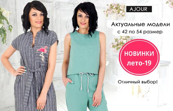 93d35c50de24efc Интернет-магазин женской одежды Эгерия - большой ассортимент и ...