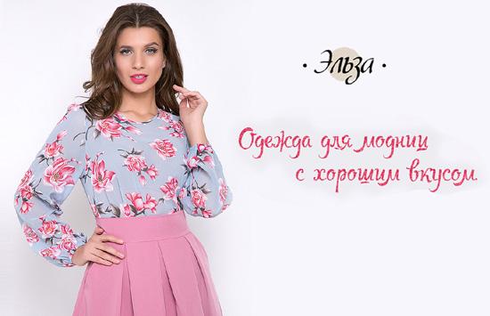 2aebfeb72633b0 Интернет-магазин женской одежды Эгерия - новая коллекция 2019, доставка и  низкие цены