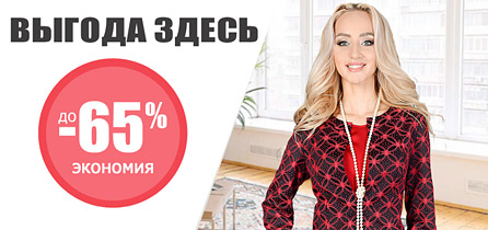Open-Fashion до 70%